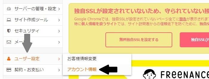 ユーザー専用ページからユーザー設定にマウスを近づけてアカウント情報をクリックする画像