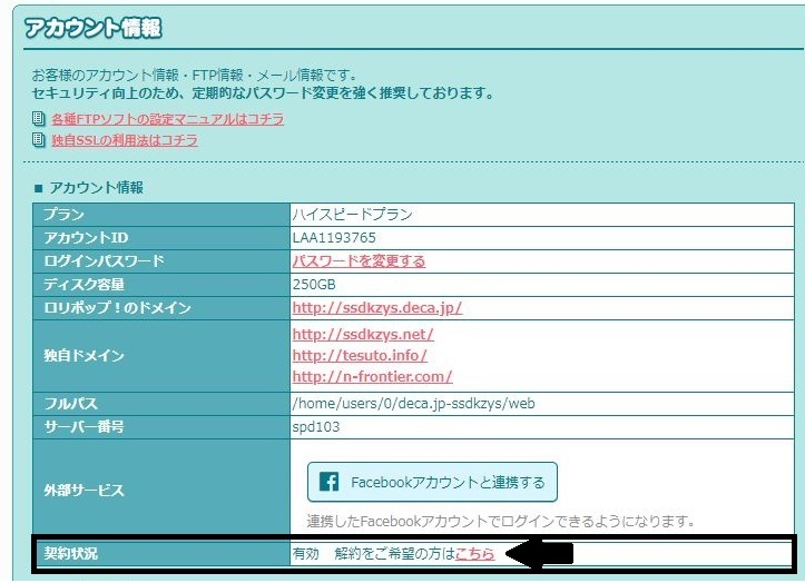 アカウント情報から契約状況の横をクリックする画像