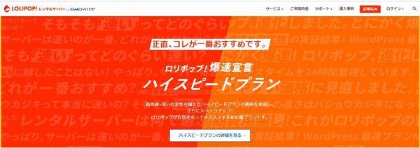 ロリポップ!レンタルサーバー解約【退会)方法