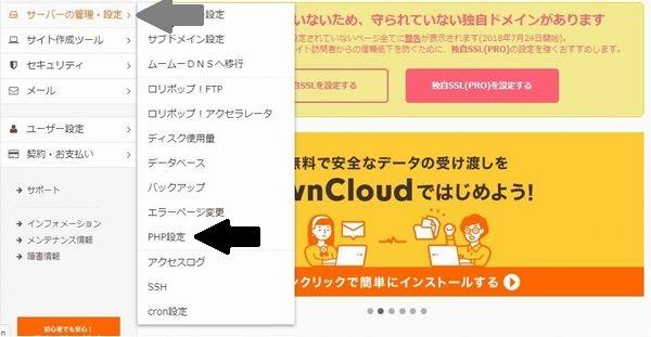 PHPバージョンの変更手順 サーバーの管理設定をマウスのカーソルに合わせてPHP設定をクリックしている画像