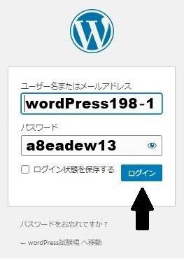 パーマリンク設定のためWordPressのダッシュボード(管理画面)のログインログインをおこなう2