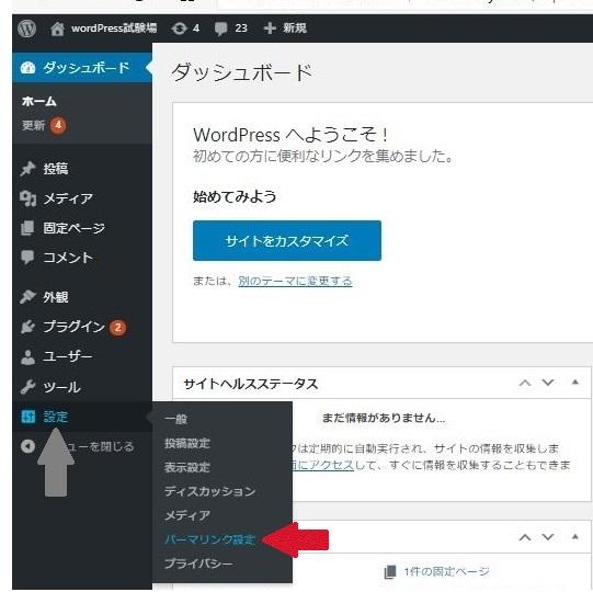 WordPressのダッシュボード(管理画面)から設定にマウスのカーソルを近づけてパーマリンクをクリックする