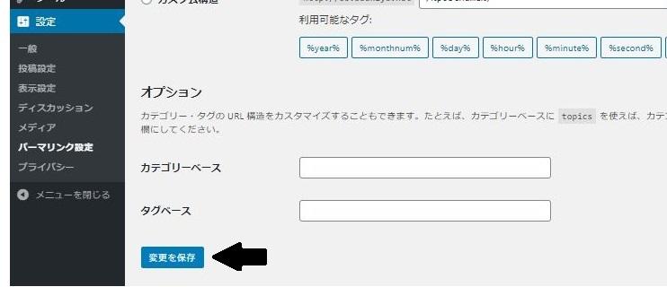 WordPressのダッシュボード(管理画面)パーマリンク設定から変更保存をクリックする